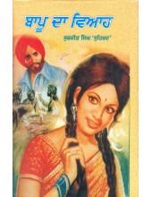Baapu Da Viaah - Book By Surjit Singh Suhird