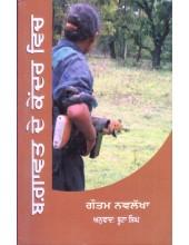 Bagawat De Kendar Wich - Book By Gautam Navlakha
