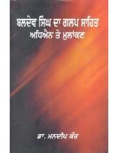 Baldev Singh Da Galap Sahit Adhyayan Te Mulakan - Book By Dr. Mandeep Kaur