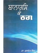 Banaras Ke Thug - Book By Dr. Kulwant Singh