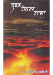 Baraf Hethla Lava - Book By Jagjeet Singh Wajidke