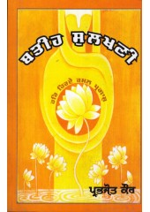 Bateeh Sulakhani - Book By Prabhjot Kaur