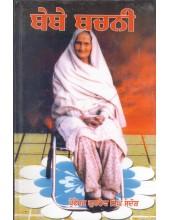 Bebe Bachni - Book By Prof. Gurdev Singh Sandhoor