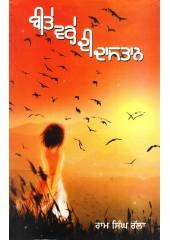 Beete Vare Di Dastan - Book By Ram Singh Ralla