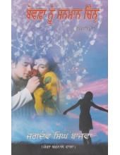 Bewafa Nu Sanman Chinnh - Book By Jagdev Singh Bajwa