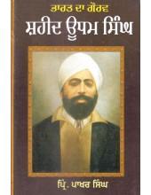 Bharat Da Gaurav Shaheed Udham Singh - Book By Principal Pakhar Singh