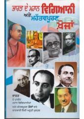 Bharat De Mahan Vigyani Ate Mahatavpuran Khoja