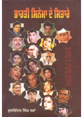 Bharti Cinema De Sitare - Book By Kulwinder Singh Sra