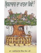Bhrashtachar Da Khatma Kiven? - Book By Dr. Ajitpal Singh