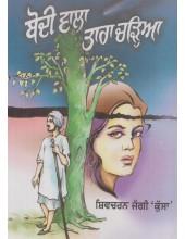 Boddi Wala Tara Chdhiya - Book By Shiv Charan Jaggi Kussa