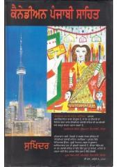 Canadian Punjabi Sahit (Part 1) - Book By Sukhinder