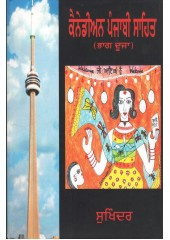 Canadian Punjabi Sahit (Part - 2) - Book By Sukhinder