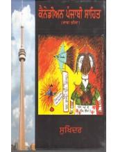 Canadian Punjabi Sahit (Part 3) - Book By Sukhinder