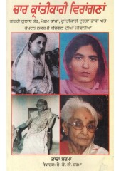 Chaar Krantikari Virangana - Book By Tara Sharma