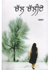 Chal Chaliye - Book By Gagan