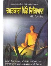 Chamatkaran Pishe Vigyan - Book By B. Premanand