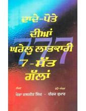 Daade Pote Dian Ghrelu Labhkari 7-Sat Gallan - Book By Khera Daljit Singh