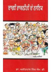 Daagi Rajneeti De Nayak - Book By Dr. Ajitpal Singh