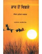 Daar Ton Vichare - Book By Sayad Muhmmad Ashraf