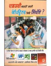 Dafatari Varto Layi Computer Kive Sikhiye - Book By Amandeep Kaur Jalwana