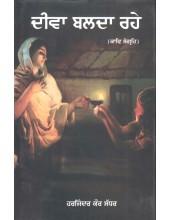 Deeva Balda Rahe - Book By Harjinder Kaur Sadhar