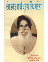 Desh Bhagat Saathi Pratap Singh Dhanaula - Book By Tejwant Maan