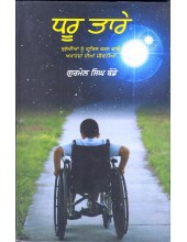 Dhroo Tarey - Book By Gurmel Singh Bode