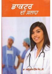 Doctor Di Salah - Book By Dr. Ajit Pal Singh MD