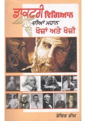 Doctori Vigyan Dian Mahan Khoja Te Khoji - Book By David Deez