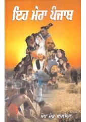 Eh Mera Punjab - Book By Sekhon Jand Walia
