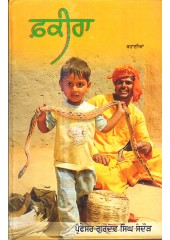 Fakira - Book By Prof. Gurdev Singh Sandoor