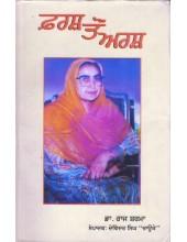 Farsh Toh Arsh - Book By Dr. Raj Sharma