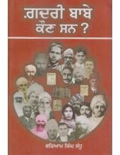 Gadri Babe Kaun Sun? - Book By Waryam Singh Sandhu