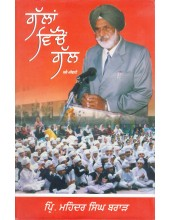 Gallan Vicho Gal - Book By Pri. Mahinder Singh Brar