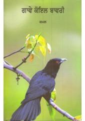 Gave Koyal Bawri - Book By Kamal
