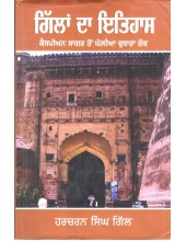 Gillan Da Itihas - Book By Harcharan Singh Gill
