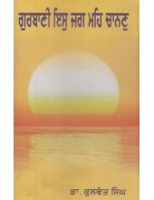 Gurbani Is Jag Mein Chanan - Book By Dr. Kulwant Singh