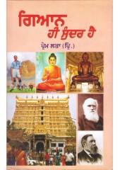 Gyan Hi Sundar Hai - Book By Prem Lata
