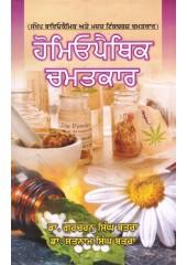 Homoeopathic Chamatkar Book By Dr Gurcharan Singh Batra By Satnam Singh Batra