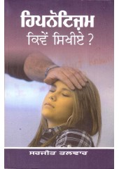Hypnotism Kiven Sikhiye? - Book By Sarjit Talwar