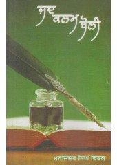 Jadd Kalam Boli - Book By Manjinder Singh Virk