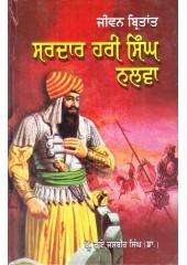 Jeevan Britant  - Sardar Hari Singh Nalwa - Book By Prof. Rai Jasbir Singh