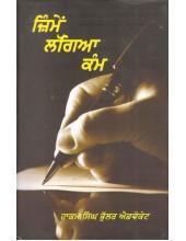 jimme Lagya Kam - Book By Hakam Singh Bhullar