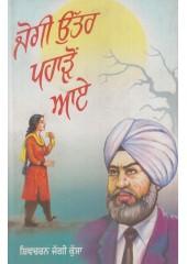 Jogi Uttar Pahadon Aye - Book By Shivcharan Jaggi Kussa