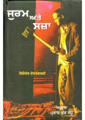 Juram Ate Saza - Book By Fyodor Dostoyevsky