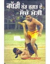 Kabbadi Khed Jagat De Suche Moti - Book By Ajmer Singh Faridkot