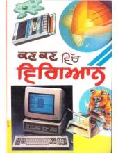 Kan Kan Vich Vigyan – Book By Megh Raj Mitter