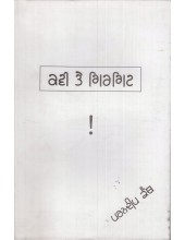 Kavi Te Girgit - Book By Parandeep Kainth