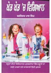 Khed Khed ch Vigyan - Book By Barjinderpal Singh