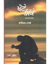 Khote Sikke - Book By Rajinder Nagi